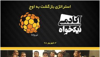 مشاوره توسعه کسب و کار آکادمی نیکخواه تهران